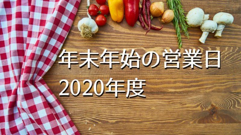 年末年始の営業について(2020年度)